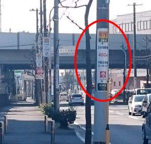 (肉)並商,本千葉,ラーメン,国道357号線