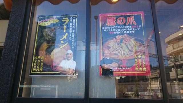豚GOD,京成千葉駅,ラーメン