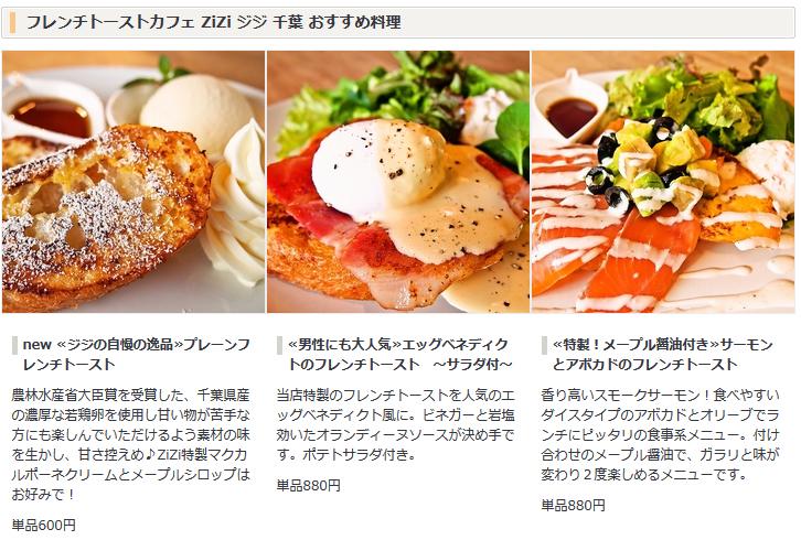 フレンチトーストZiZI,JR千葉駅,西口,カフェ,ホンマでっかTV
