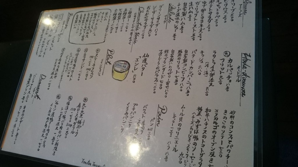 千葉,グルメ,JR千葉駅,裏千葉,ブラッスリー ブルー,Brasserie Bleu,フレンチ,