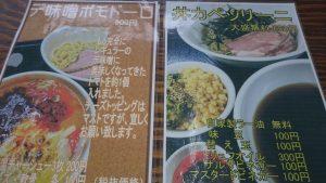 千葉,グルメ,JR都賀駅,餃子の並商,中華,ランチ