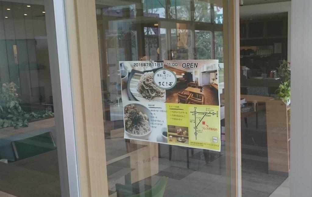 千葉,グルメ,フレスポ稲毛,すぐそば,蕎麦,蕎麦カフェ,ランチ,