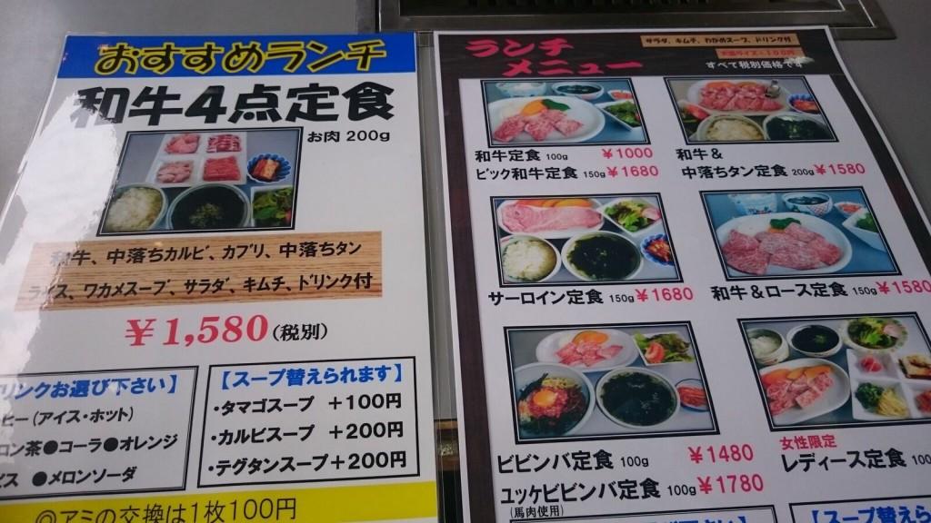 千葉,グルメ,JR都賀駅,一龍,焼肉,ランチ