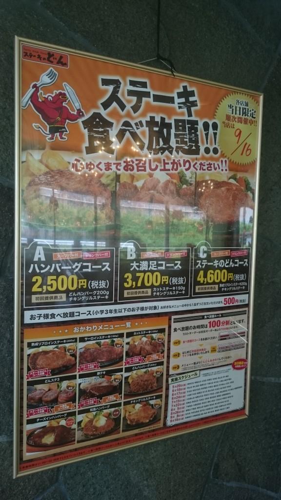 千葉,グルメ,JR海浜幕張駅,ファミレス,ステーキのどん 幕張店,ランチ,食べ放題