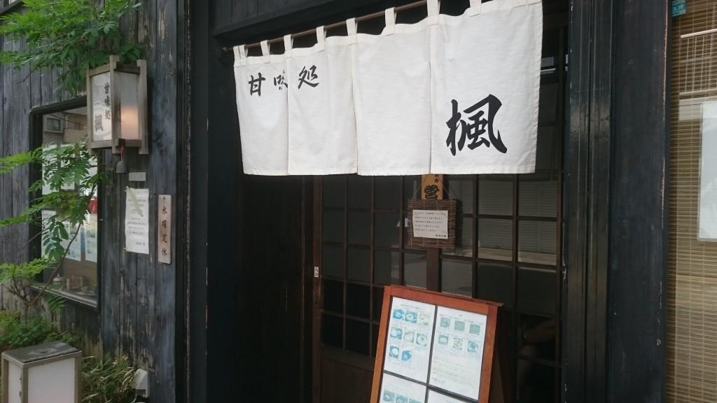千葉,グルメ,JR西千葉駅,和菓子,甘味処 楓,かき氷,