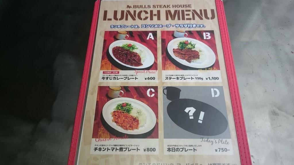 千葉,グルメ,京成千葉中央駅,ブルズステーキハウス,ランチ,肉料理,ちばごはん