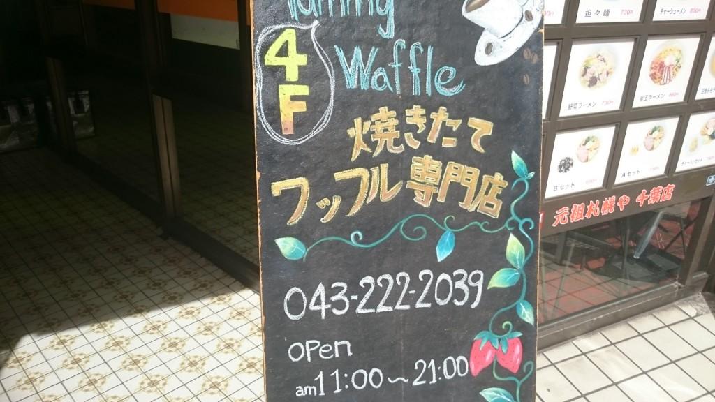 千葉,グルメ,cafe Yummy Waffle,ユミーワッフル,カフェ,かき氷,