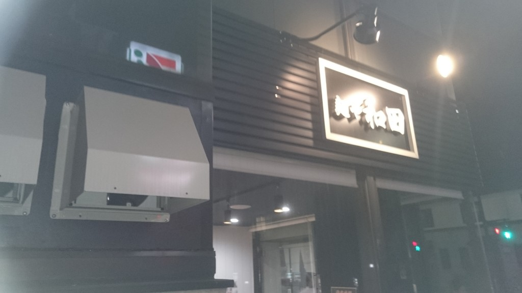 千葉,グルメ,京成新千葉駅,麺ヤ 和田,ラーメン