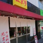 【学生必見!】西千葉のお勧めランチ 西千葉駅から徒歩圏の安ウマ店 厳選10+1!