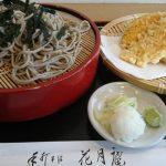 都賀の隠れた人気手打ち蕎麦 、花月庵 清潔感ある店内と細やかな接客で頂く天ざる蕎麦