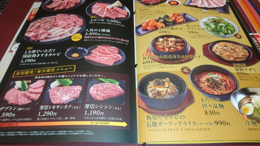 どん くい 国産牛の焼肉を気軽に!おトクなクーポンで「くいどん」へ行こう! ネクシィプレミアム