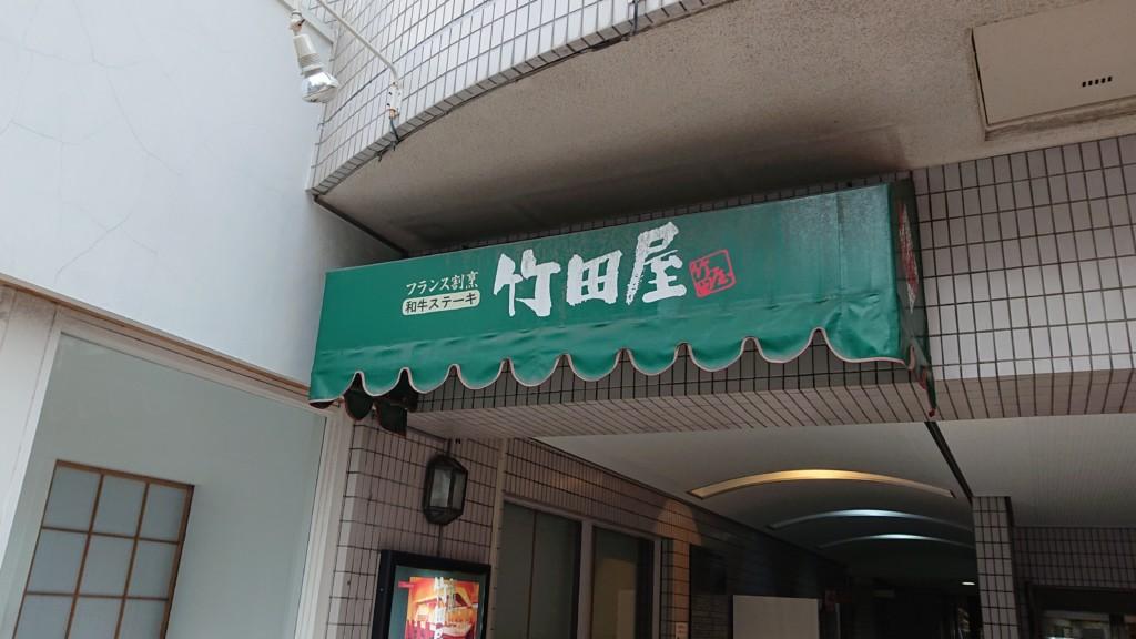 幕張 竹田 屋 店 海浜